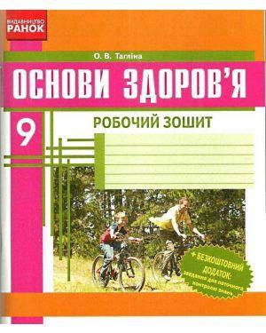 Основи здоров'я 9 кл. (Укр) + додаток для контроля знань (13)