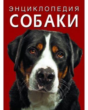 Енциклопедія собаки.