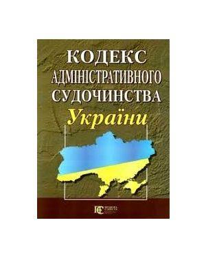 Закон України.Кодекс адміністративного судочинства України ПЄ