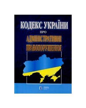 """Кодекс України про адміністративні правопорушення.""""Правова Єдність"""""""