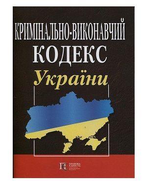 Кодекс  України. Кримінально-виконавчий кодекс.ПЄ