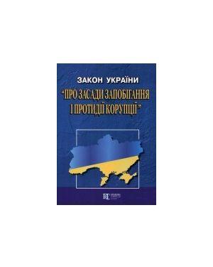 """Закон України """"Про запобігання корупції"""""""