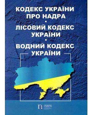 Кодекс України. Про надра. Лісовий. Водний.ПЄ.2019