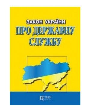 Закон України. Про державну службу