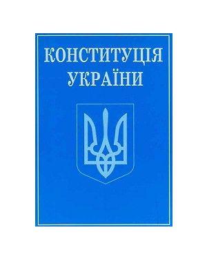 Конституція України. 2019. Зменшений формат