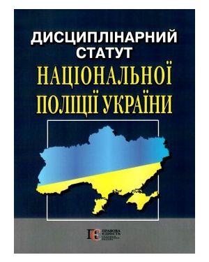 Дисциплінарний статут національної поліції України.ПЄ