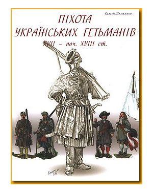 Піхота українських гетьманів XVII - поч. VIII ст.