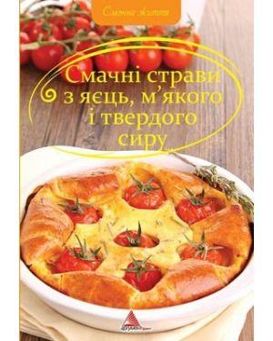 Смачні страви з яєць, м`якого і твердого сиру