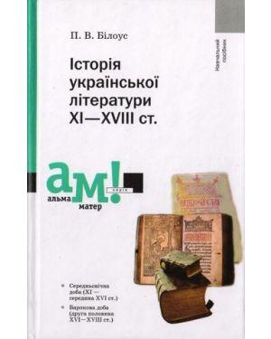 Історія української літератури  XX - поч. XXІ ст. Книга 1