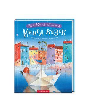 Велика ілюстрована книга казок укр. та іноземних письменників