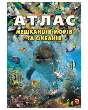 Атлас мешканців морів та океанів