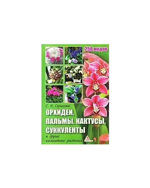 Орхидеи, пальмы, кактусы, суккуленты