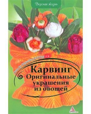Карвинг Оригинальные украшения из овощей
