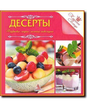 Десерты. Коронное блюдо