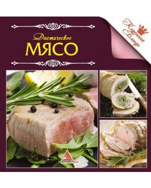 Диетическое мясо. Коронна страва