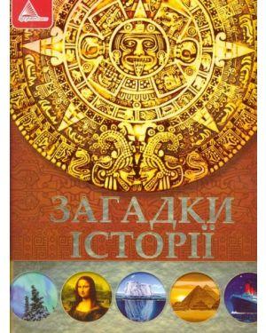 Загадки історії. Енциклопедія