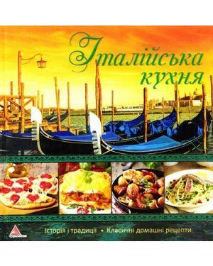 Італійська кухня. Історії і традиції. Класичні домашні рецепти