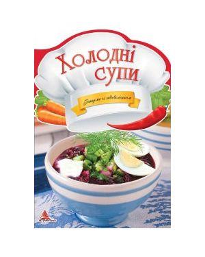"""Холоднi супи.с-я """"Готуємо із задоволенням"""""""