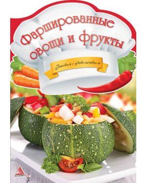 """Фаршированные овощи и фрукты. С-я """"готуємо із задоволенням"""""""