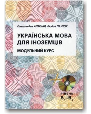 Українська мова для іноземців.модульний курс+СD