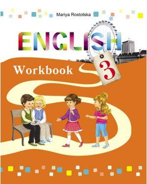 Робочий зошит Англійська мова 3 English Workbook 3 (спец. зош)