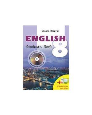 Англійська мова 8 клас English Pupil's  Book  ЗОШ Підручник