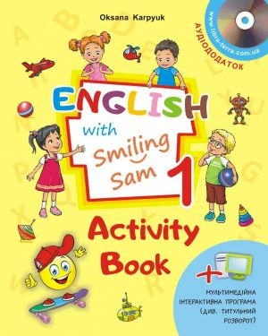 Робочий зошит. 1 клас. ЗОШ. English 1 Workbook  + пропис