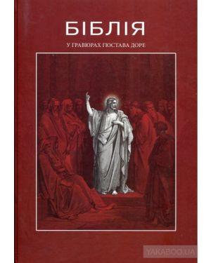 Біблія в гавюрах Гюстава Доре А4