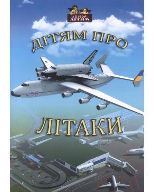 Дітям про літаки