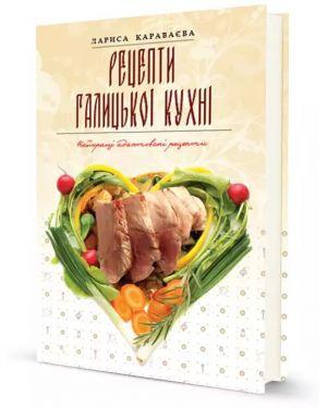 Рецепти Галицької кухні. Найкращі адаптовані рецепти.