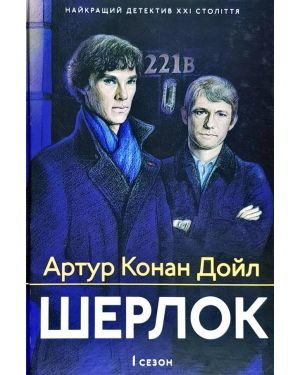 Шерлок 1 сезон