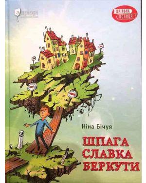 Шпага Славка Беркута