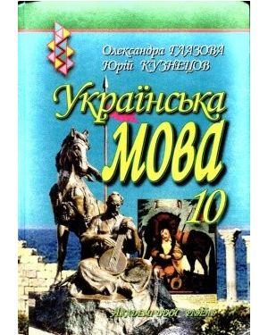 Українська мова 10 клас Академ. рівень