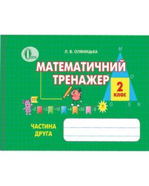Математичний тренажер, 2 кл. Ч.2. Генеза