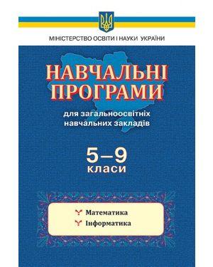 Навчальні програми для ЗНЗ. Математика і інформатика 5-9 кл.