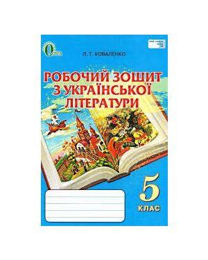 Українська література 5 клас. Робочий зошит