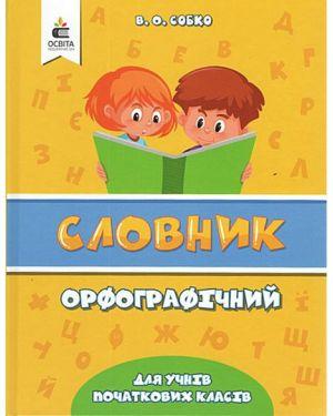 Орфографічний словник. 1-4класи