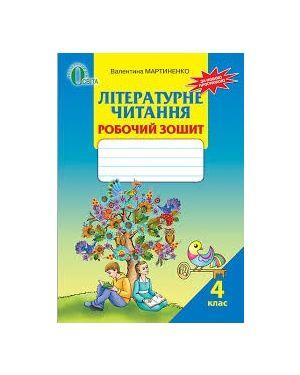 Літературне читання. Робочий зошит 4 кл.(до підр. Савченко О.)  Генеза