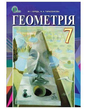 Геометрія, 7 кл. Підручник Бурда М. 2016