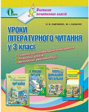 Уроки літературного читання у 3 класі (НОВИЙ ФОРМАТ)