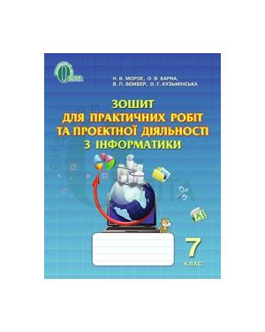 Робочий зошит для практичних робіт та проектної діяльності з інформатики 7 клас
