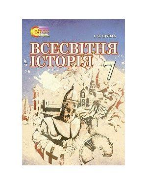 Всесвітня історія, 7 кл. Підручник Щупак І.