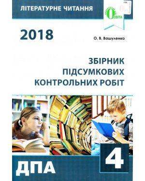 ДПА. Літературне читання 4 кл. Освіта 2018