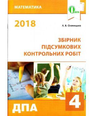 ДПА. Математика 4 кл. Освіта 2018