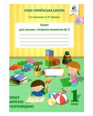 НУШ.Зошит для письма та розвитку мовлення 1клас. Ч.1  (до підр. Вашуленко)