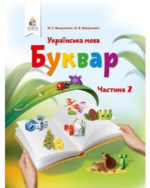 НУШ.Українська мова. Буквар 1кл. 1 і 2част.