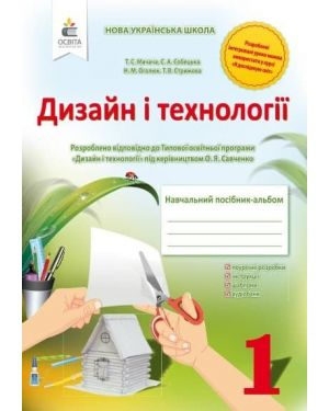 НУШ.Дизайн і технології 1кл. Навчально-методичний посібник для вчителя