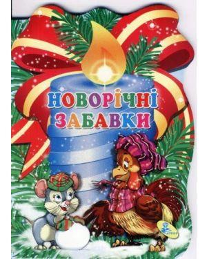 Новорічні забавки. Читаємо дітям. Кредо
