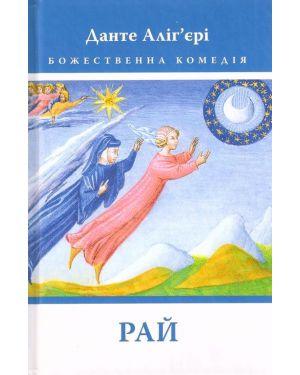 Божественна комедія. Рай