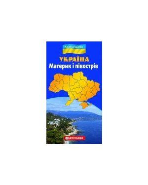 """Україна. Материк і півострів. С-я """"Країна єдина"""""""